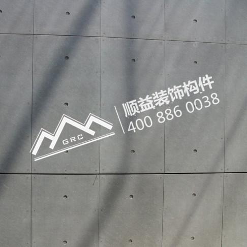 外墙清水混凝土挂板